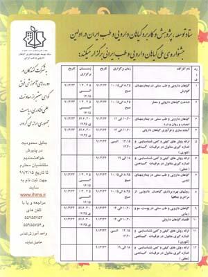 نخستین جشنواره ملی و نمایشگاه گیاهان دارویی - فرآوردههای طبیعی و طب سنتی ایران