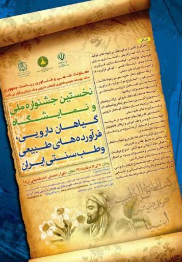 دعوتنامه نخستین جشنواره ملی و نمایشگاه گیاهان دارویی ایران (تهران 2012)